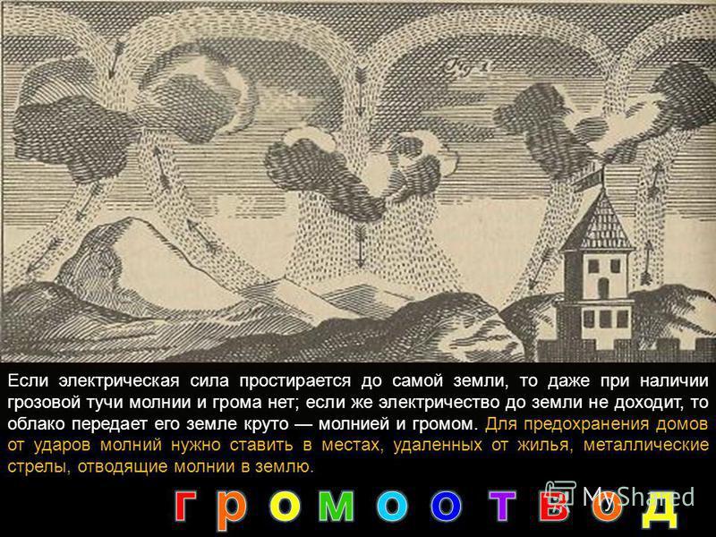 Осенью 1753 г. была напечатана речь М.В. Ломоносова: «Слово о явлениях воздушных, от электрической силы происходящих». Его теория образования электричества в атмосфере заключается в следующем. Существуют восходящие и нисходящие воздушные течения, ран