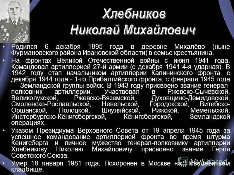 Родился 6 декабря 1895 года в деревне Михалёво (ныне Фурмановского района Ивановской области) в семье крестьянина. На фронтах Великой Отечественной войны с июня 1941 года. Командовал артиллерией 27-й армии (с декабря 1941 4-я ударная). В 1942 году ст