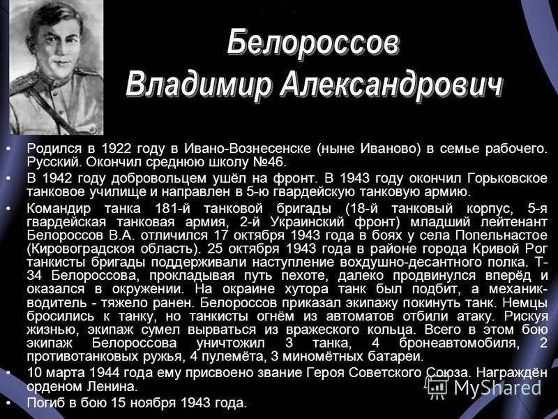Родился в 1922 году в Ивано-Вознесенске (ныне Иваново) в семье рабочего. Русский. Окончил среднюю школу 46. В 1942 году добровольцем ушёл на фронт. В 1943 году окончил Горьковское танковое училище и направлен в 5-ю гвардейскую танковую армию. Команди