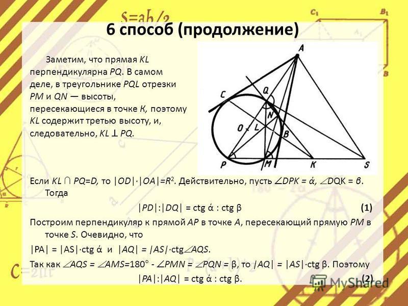 6 способ (продолжение) Заметим, что прямая KL перпендикулярна PQ. В самом деле, в треугольнике PQL отрезки РМ и QN высоты, пересекающиеся в точке К, поэтому KL содержит третью высоту, и, следовательно, KL PQ. Если KL PQ=D, то |OD||OA|=R 2. Действител