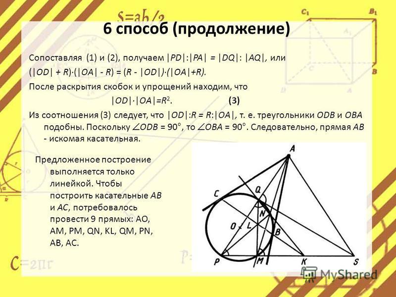 Сопоставляя (1) и (2), получаем |PD|:|PA| = |DQ|: |AQ|, или (|OD| + R)(|OA| - R) = (R - |OD|)(|OA|+R). После раскрытия скобок и упрощений находим, что |OD||OA|=R 2. (3) Из соотношения (3) следует, что |OD|:R = R:|OA|, т. е. треугольники ODB и ОВА под