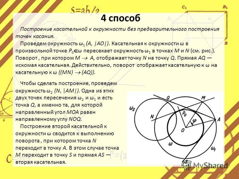 4 способ Чтобы сделать построение, проведем окружность 2 (N, |АМ|). Одна из этих двух точек пересечения 2 и 1 и есть точка Q, а именно та, для которой направленный угол МОА равен направленному углу NOQ. Построение второй касательной к окружности свод