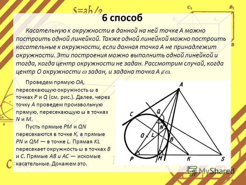 6 способ Проведем прямую ОА, пересекающую окружность в точках Р и Q (см. рис.). Далее, через точку А проведем произвольную прямую, пересекающую в точках N и М. Пусть прямые РМ и QN пересекаются в точке К, а прямые PN и QM в точке L. Прямая KL пересек