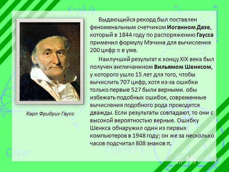 Выдающийся рекорд был поставлен феноменальным счетчиком Иоганном Дазе, который в 1844 году по распоряжению Гаусса применил формулу Мэчина для вычисления 200 цифр в уме. Наилучший результат к концу XIX века был получен англичанином Вильямом Шенксом, у
