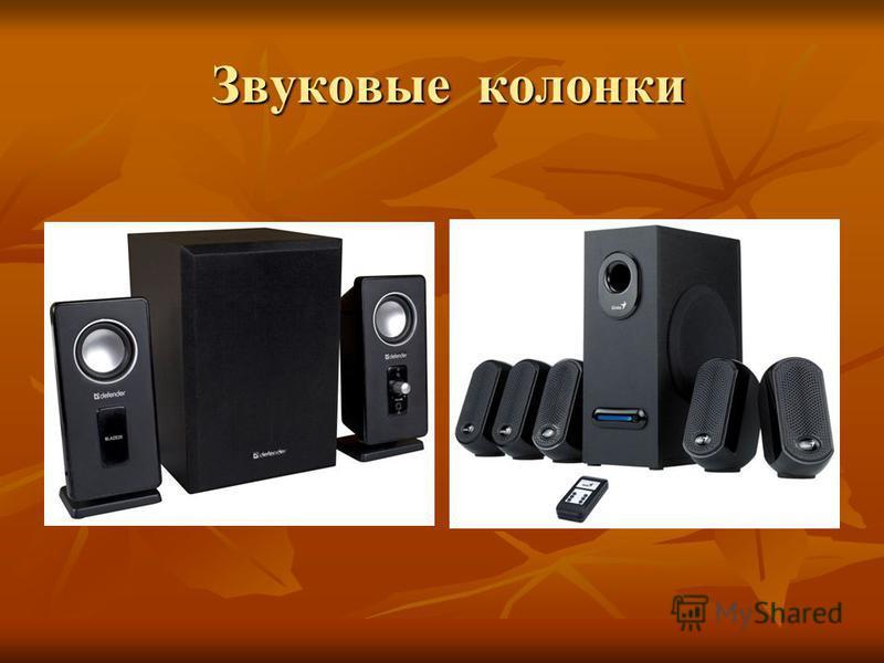 Звуковые колонки Звуковые колонки