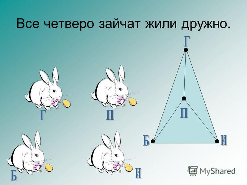Все четверо зайчат жили дружно.