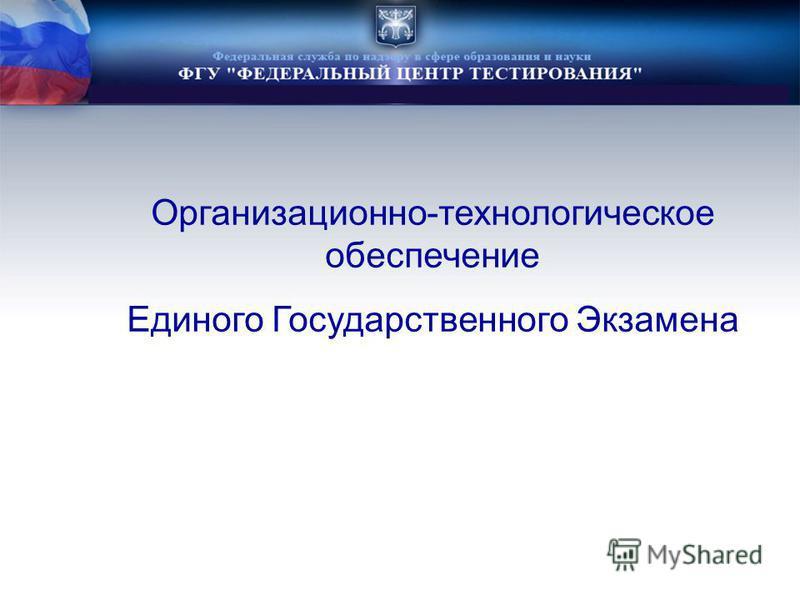 Организационно-технологическое обеспечение Единого Государственного Экзамена