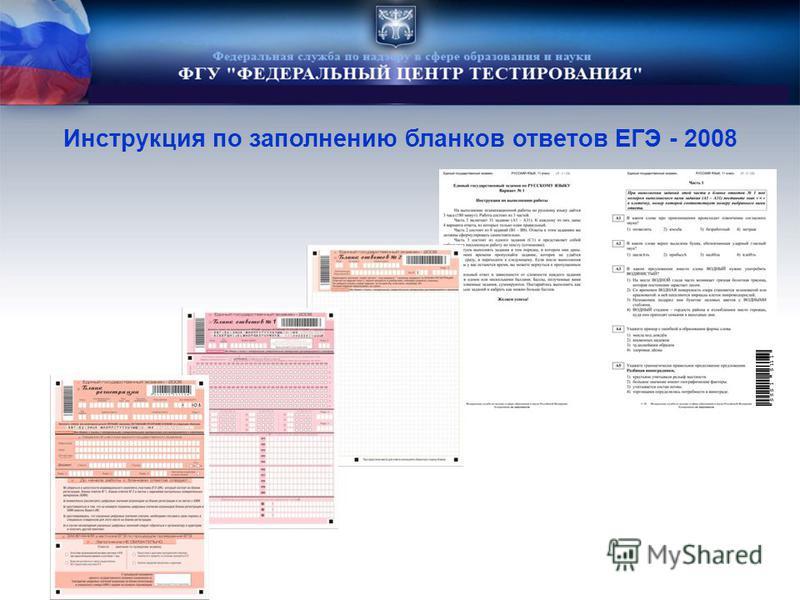 Инструкция по заполнению бланков ответов ЕГЭ - 2008