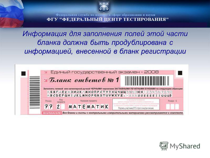 Информация для заполнения полей этой части бланка должна быть продублирована с информацией, внесенной в бланк регистрации