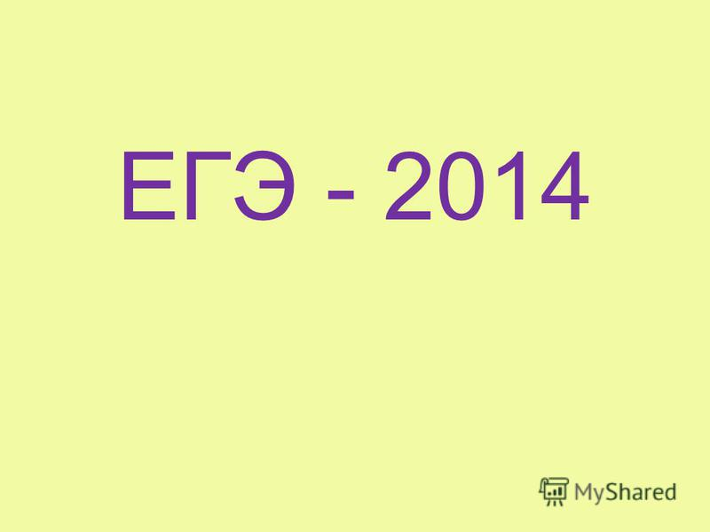 ЕГЭ - 2014