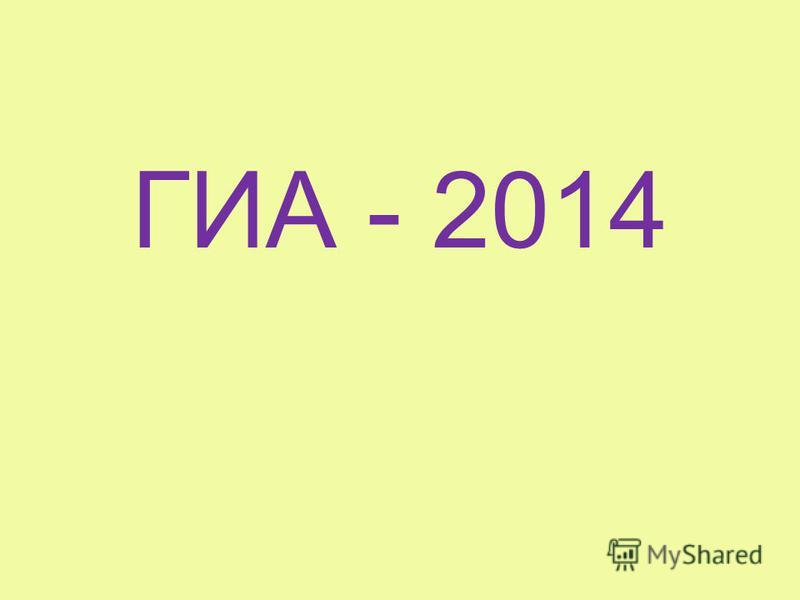 ГИА - 2014