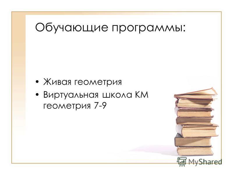 Обучающие программы: Живая геометрия Виртуальная школа КМ геометрия 7-9