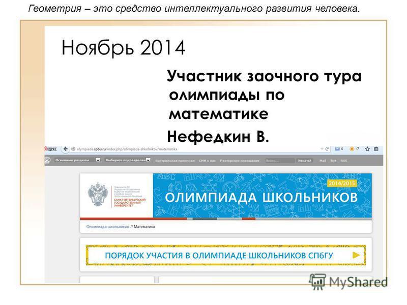 Ноябрь 2014 Участник заочного тура олимпиады по математике Нефедкин В. Геометрия – это средство интеллектуального развития человека.
