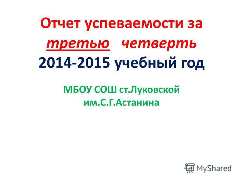 Отчет успеваемости за третью четверть 2014-2015 учебный год МБОУ СОШ ст.Луковской им.С.Г.Астанина
