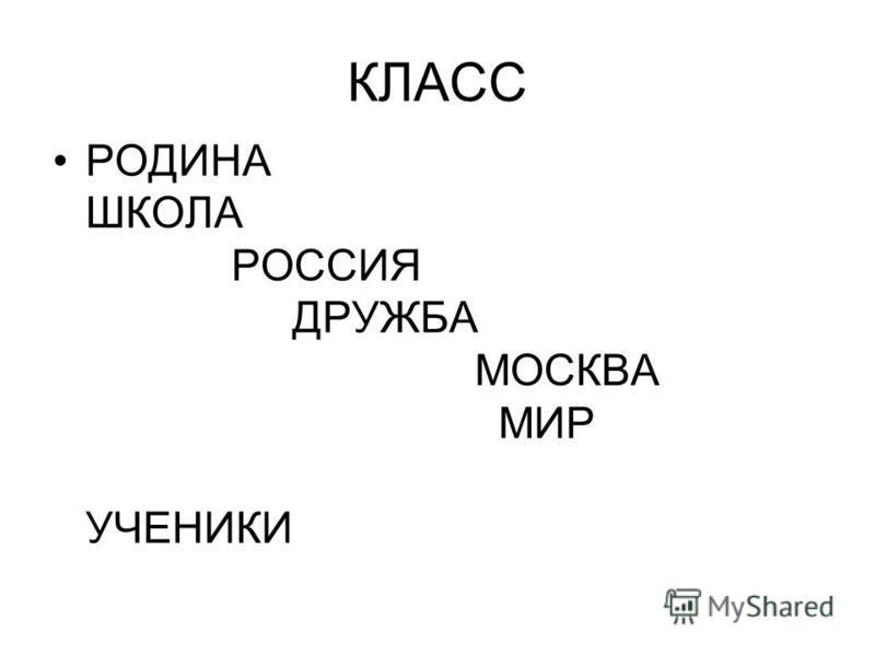 КЛАСС РОДИНА ШКОЛА РОССИЯ ДРУЖБА МОСКВА МИР УЧЕНИКИ
