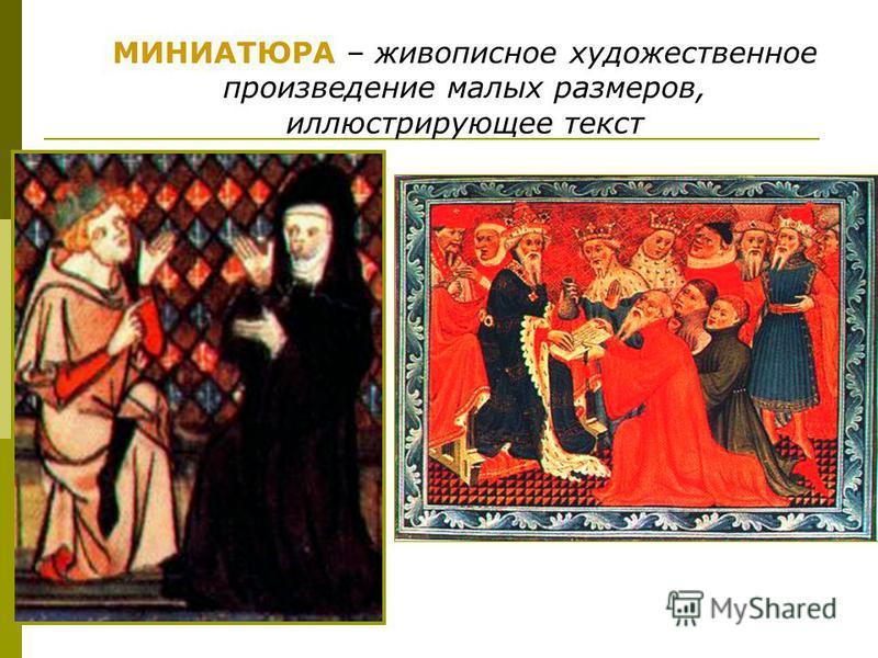 МИНИАТЮРА – живописное художественное произведение малых размеров, иллюстрирующее текст