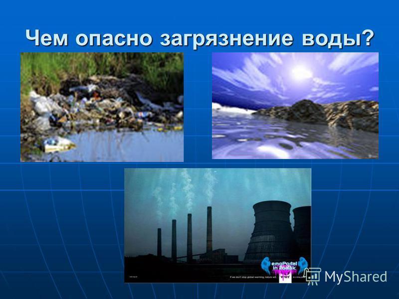 Чем опасно загрязнение воды?
