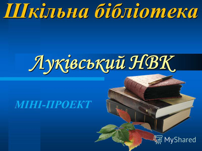 Шкільна бібліотека Луківський НВК МІНІ-ПРОЕКТ