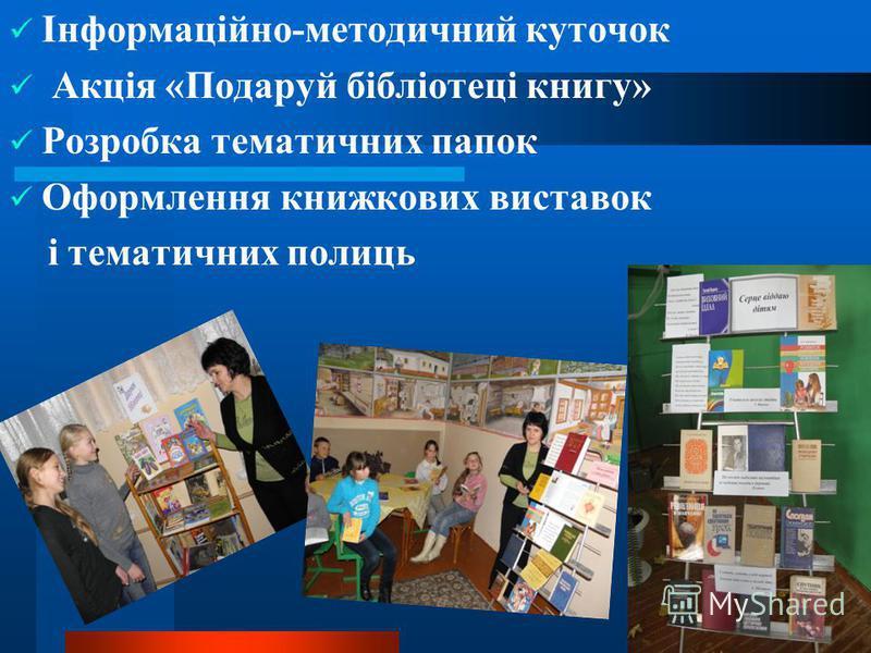 Інформаційно-методичний куточок Акція «Подаруй бібліотеці книгу» Розробка тематичних папок Оформлення книжкових виставок і тематичних полиць