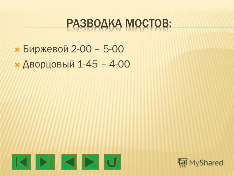 Биржевой 2-00 – 5-00 Дворцовый 1-45 – 4-00