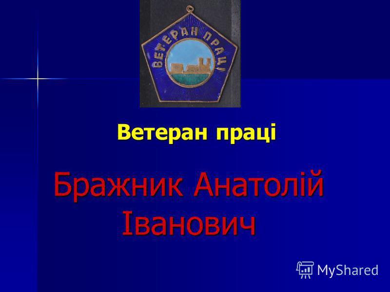 Ветеран праці Бражник Анатолій Іванович