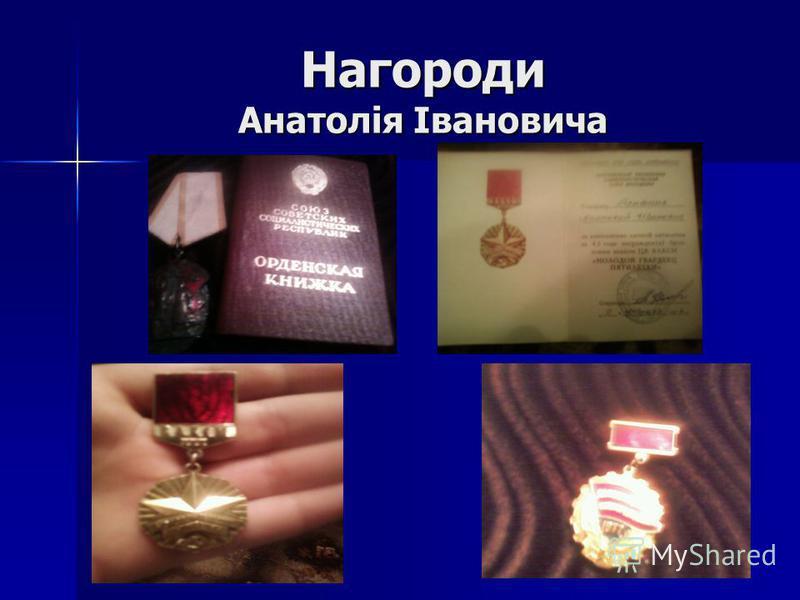 Нагороди Анатолія Івановича