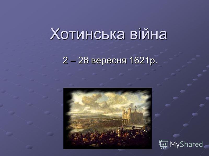 Хотинська війна 2 – 28 вересня 1621р.