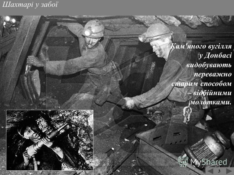 Шахтар на шахті Краснолиманська 3 Потужність шарів кам'яного вугілля у Донбасі незначна: від 50 см до 2 м.