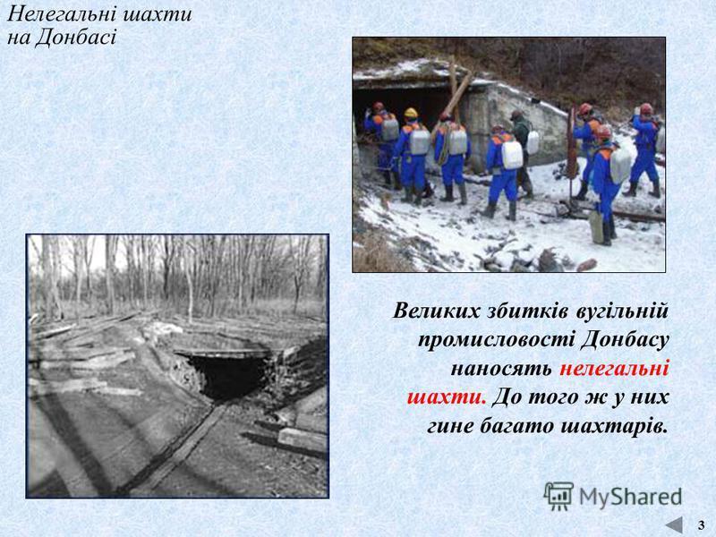 Завал на шахті 3 Шахтний спосіб видобутку вугілля дуже небезпечний. У шахтах трапляються обвали та вибухи природного газу. За аварійністю шахт Україна поступається в світі лише Китаю.