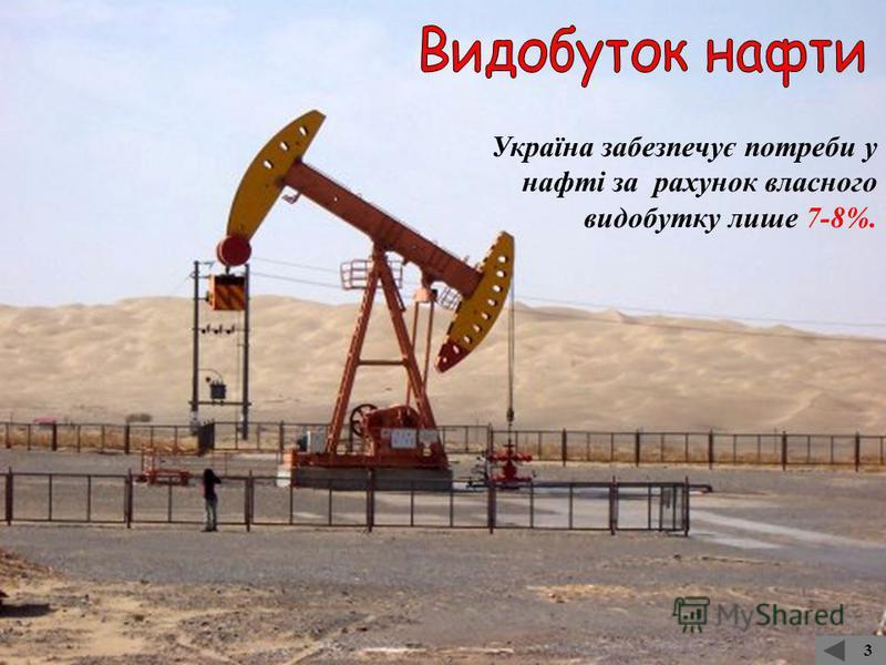 3 Видобуток нафти в Україні відомий з почату ХVІІ ст. на Прикарпатті, де її витягали відрами з криниць з глибини 4-6 м. Промисловий видобуток тут стартував у 1881 р. у Бориславі. Нафтовий промисел у Бориславі. Фото кінця ХІХ ст.