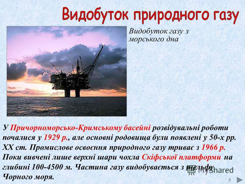 Транспортування нафти з Донецько-Дніпровського басейну у 50-х рр. ХХ ст. Донецько-Дніпровський басейн нині дає 80% видобутку нафти і газу України. Нафтові поклади лежать на глибині до 4,5 км, газові – 5-5,8 км. Перша нафта тут була виявлена у 1939 р.