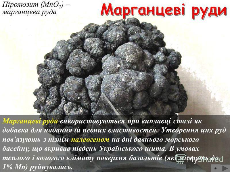 Залізорудний кар'єр у Керчі В Україні поклади бурого залізняка відомі у Керченському родовищі. Вони приурочені до осадового чохла молодої Скіфської платформи, тому розробляються кар'єрним способом. 4