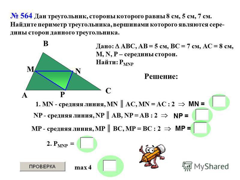 564 Дан треугольник, стороны которого равны 8 см, 5 см, 7 см. Найдите периметр треугольника, вершинами которого являются сере- дины сторон данного треугольника. Дано: АВС, АВ = 5 см, ВС = 7 см, АС = 8 см, M, N, P – середины сторон. Найти: Р MNP Решен