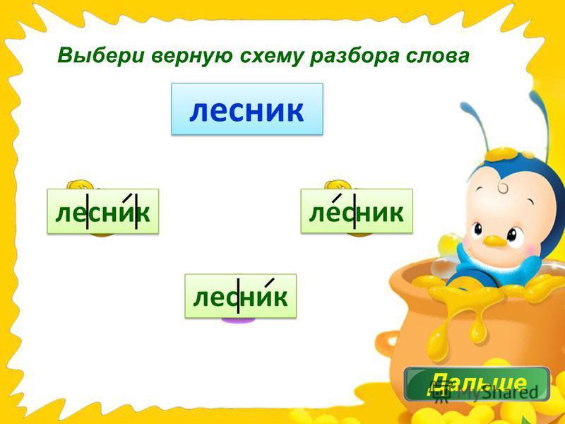 Выбери верную схему разбора слова лесник