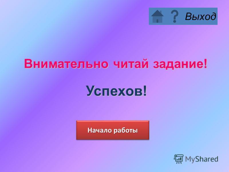 Выход «Я хочу знать русский язык» (тренажёр – тест 2) «Я хочу знать русский язык» (тренажёр – тест 2) Презентация подготовлена для учащихся 2 кл. учителем начальных классов ГБОУ СОШ 925 Беюсовой Е.Н.