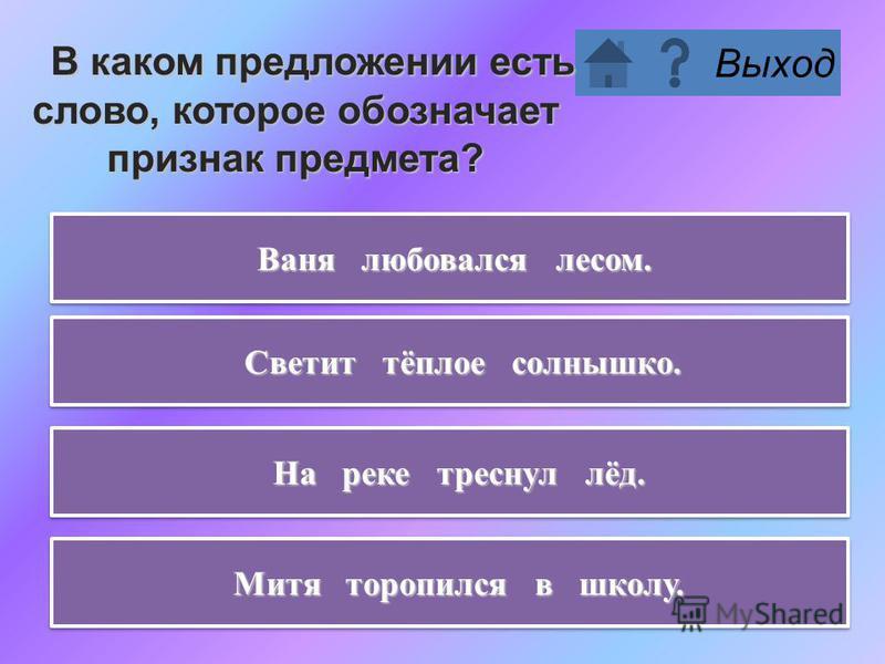 Выход ЗАЯЦ ЗАЯЦ ЗАЯЦ ЗАЯЦ ОГУРЕЦ ОГУРЕЦ ОГУРЕЦ ОГУРЕЦ ГАЗЕТА ГАЗЕТА ГАЗЕТА ГАЗЕТА Укажи слово, отвечающее на вопрос КТО? Укажи слово, отвечающее на вопрос КТО? ЗАВОД ЗАВОД ЗАВОД ЗАВОД