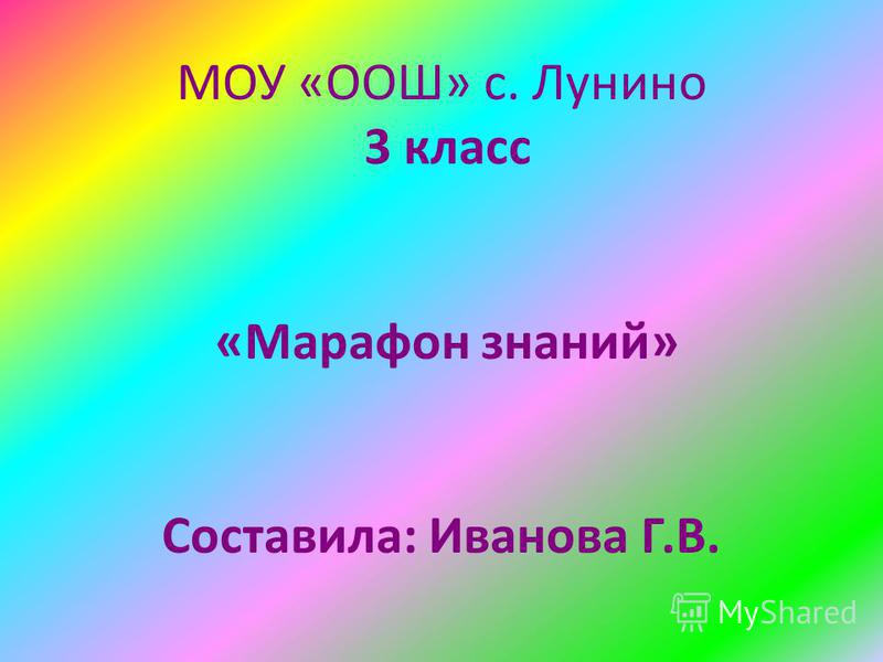МОУ «ООШ» с. Лунино 3 класс «Марафон знаний» Составила: Иванова Г.В.