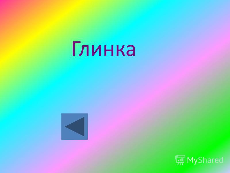 Глинка