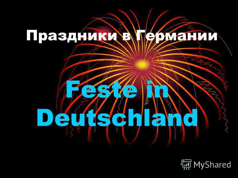 Праздники в Германии Feste in Deutschland