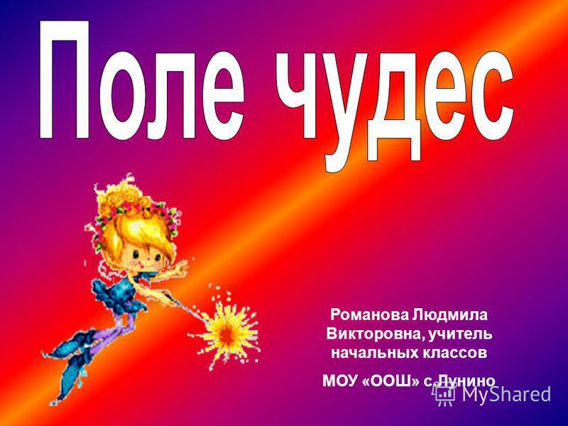 Романова Людмила Викторовна, учитель начальных классов МОУ «ООШ» с.Лунино