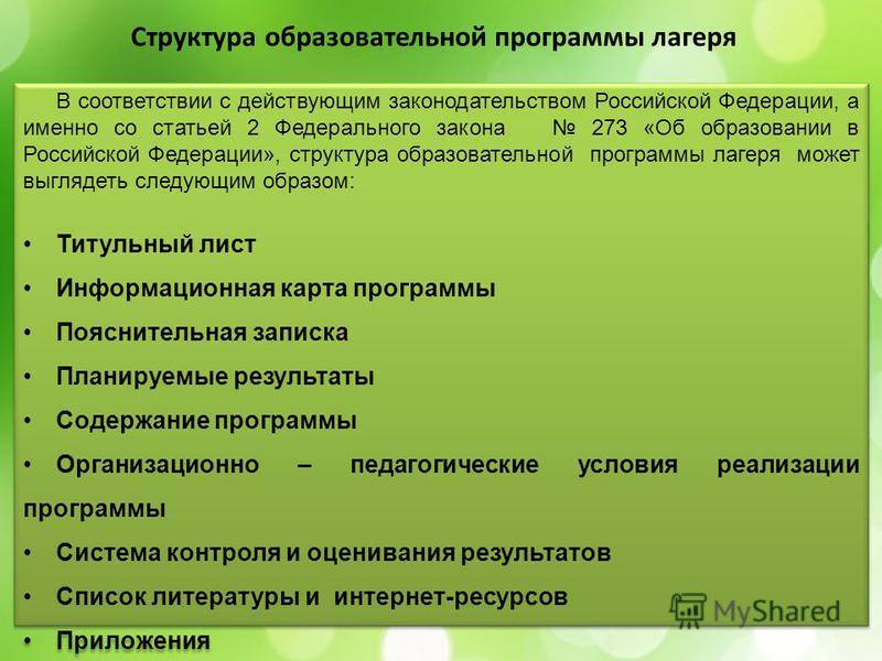 Структура образовательной программы лагеря В соответствии с действующим законодательством Российской Федерации, а именно со статьей 2 Федерального закона 273 «Об образовании в Российской Федерации», структура образовательной программы лагеря может вы
