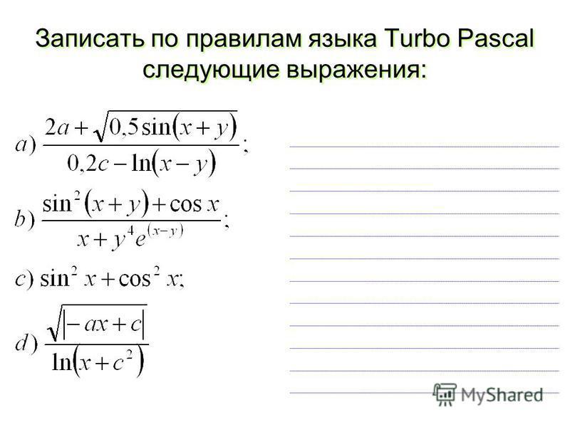 Записать по правилам языка Turbo Pascal следующие выражения: