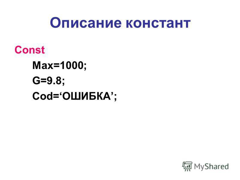 Описание констант Const Max=1000; G=9.8; Cod=ОШИБКА;