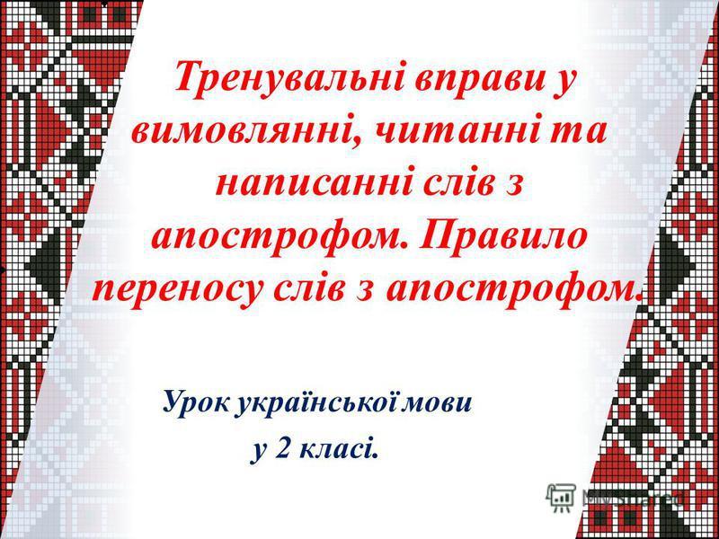 Тренувальні вправи у вимовлянні, читанні та написанні слів з апострофом. Правило переносу слів з апострофом. Урок української мови у 2 класі.