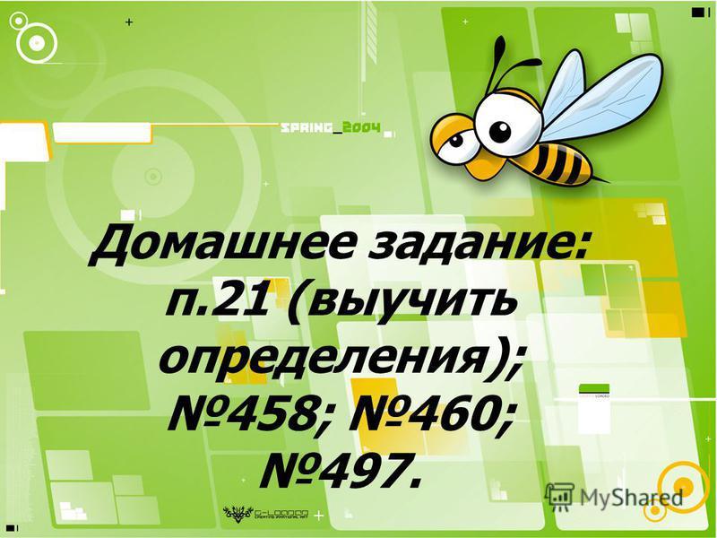 Домашнее задание: п.21 (выучить определения); 458; 460; 497.