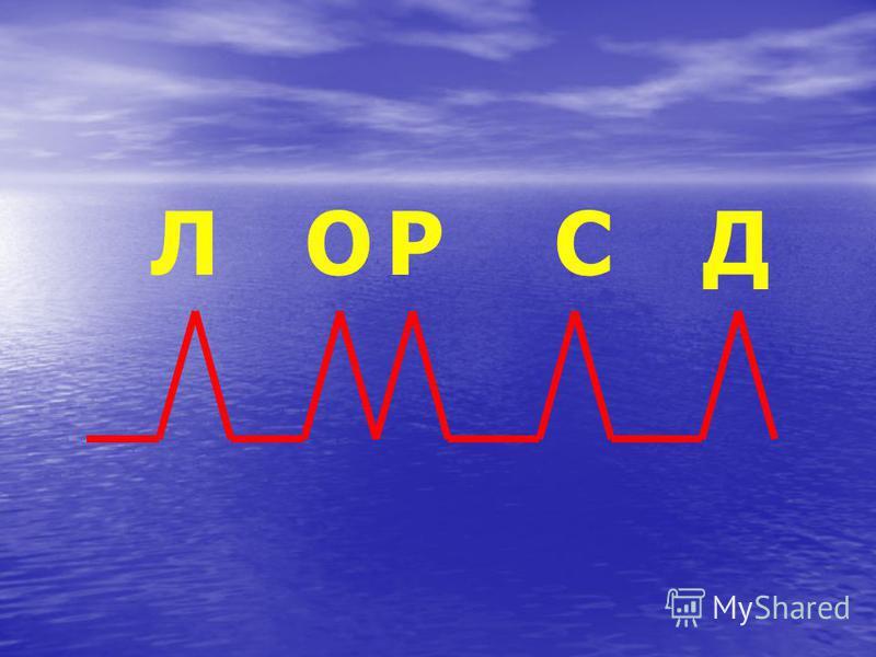 ЛОРСД