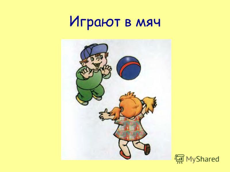 Играют в мяч