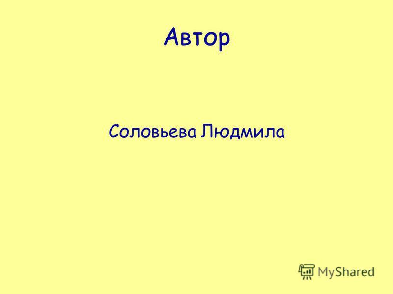 Автор Соловьева Людмила