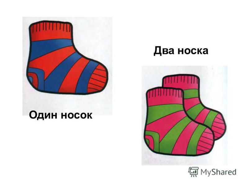 Один носок Два носка