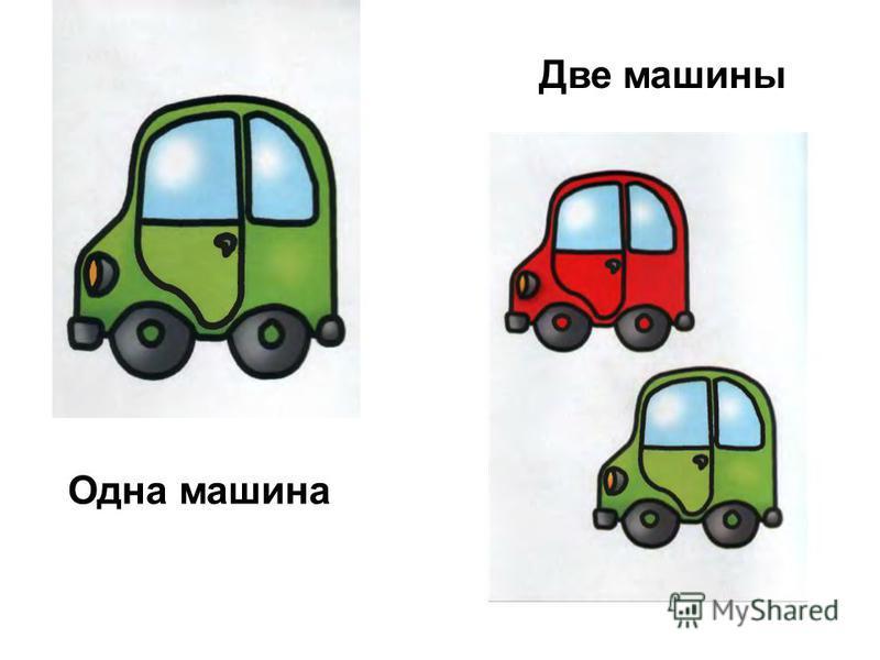 Одна машина Две машины